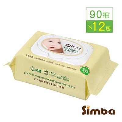 小獅王辛巴 EDI超純水嬰兒柔濕巾組合包4入組(90抽X12包)