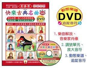 小叮噹的店- IN865B 《貝多芬》快樂古典名曲-5B+動態樂譜DVD