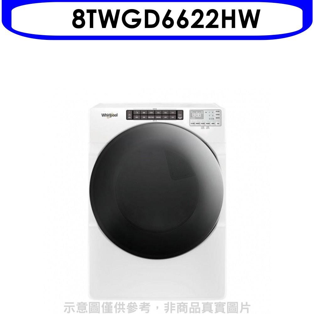 惠而浦【8TWGD6622HW】16公斤瓦斯型滾筒蒸氣乾衣機 分12期0利率