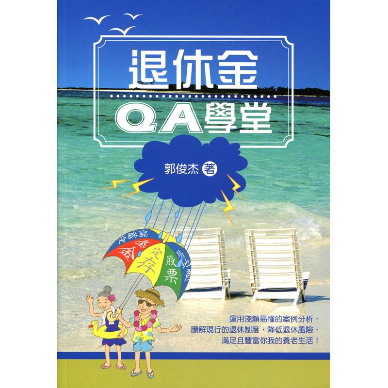 退休金QA學堂[98折]11100666624