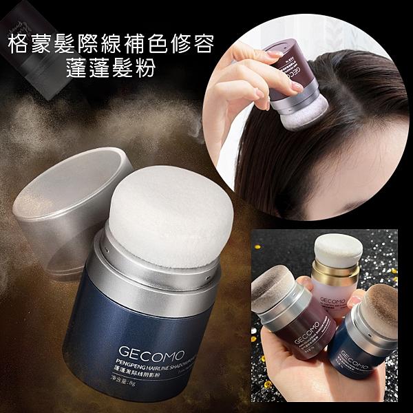 格蒙髮際線補色修容蓬蓬髮粉