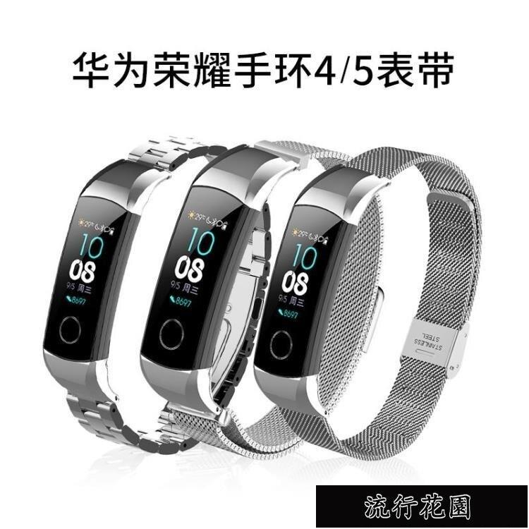 手環適用華為榮耀手環4/5錶帶 榮耀5/3手環腕帶金屬米蘭尼斯