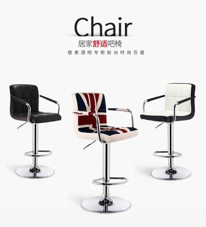 吧台椅 升降椅家用高腳凳現代簡約酒吧椅靠背吧台凳子前台吧椅【全館免運 限時鉅惠】