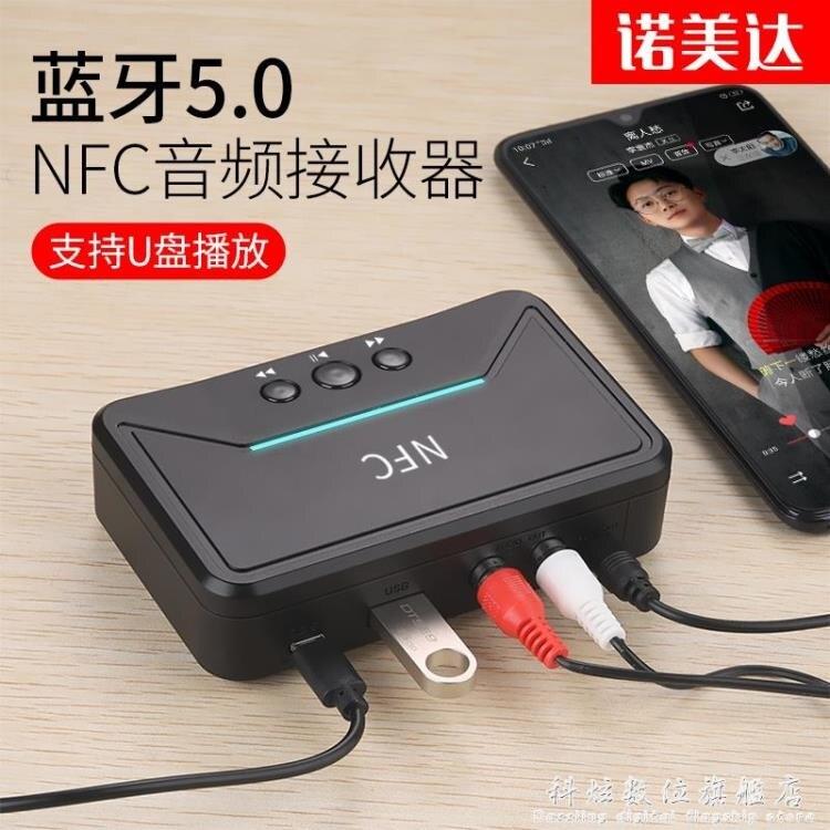 藍芽5.0音頻接收器發燒級無損AUX接口3.5連接家用老式音箱汽車車載音響