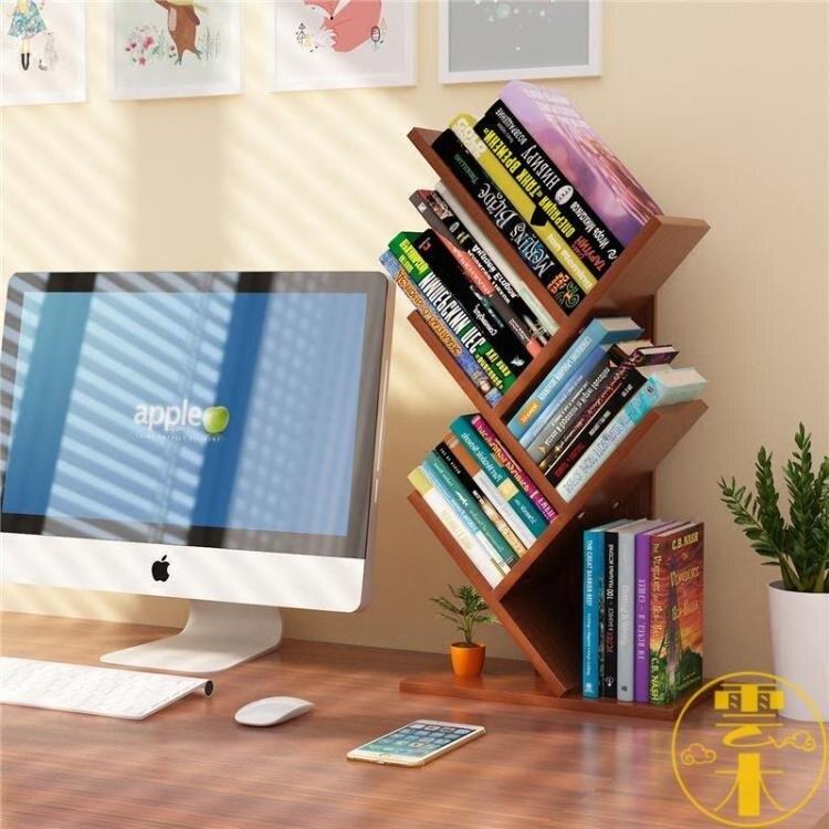 書架桌上樹形多層簡易桌面收納辦公室置物架 新年狂歡