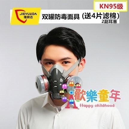 面具 防毒面具防塵面罩噴漆電焊化工氣體防異味防護呼吸罩俱【全館免運 七五折鉅惠】