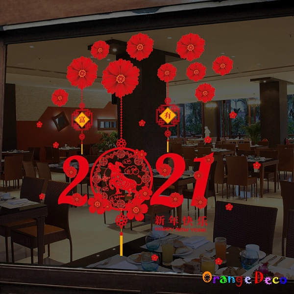 壁貼【橘果設計】2021新年快樂 DIY組合壁貼 牆貼 壁紙 室內設計 裝潢 無痕壁貼 佈置