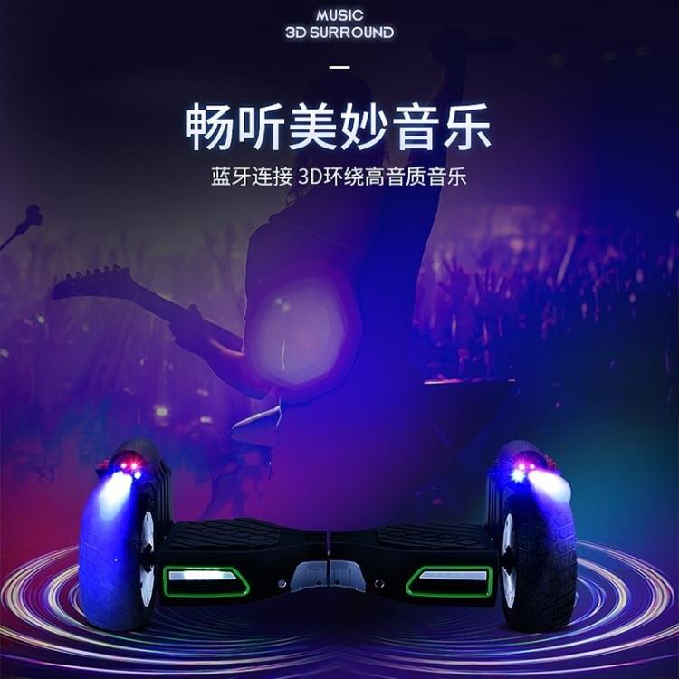 平衡車 智慧兩輪體感電動自平衡車兒童8-12成年兒童車代步雙輪越野平行車 MKS阿薩布魯