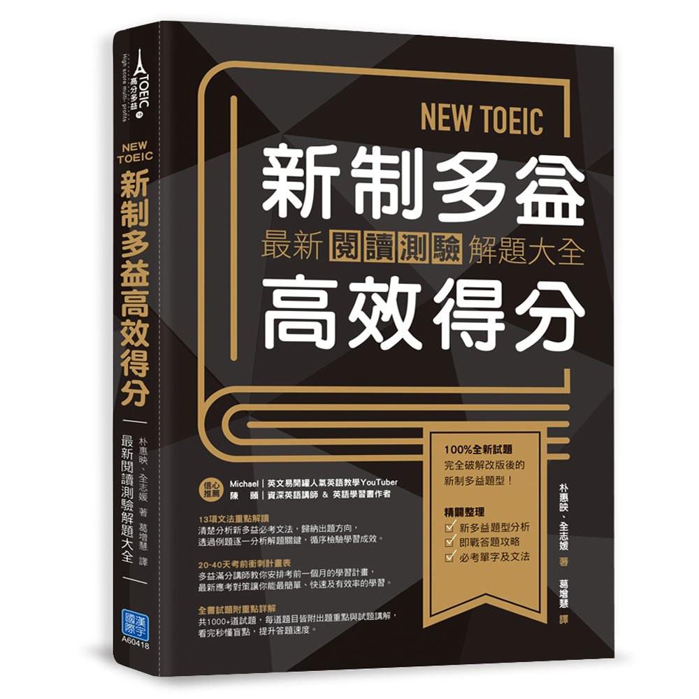 漢宇-NEW TOEIC 新制多益高效得分