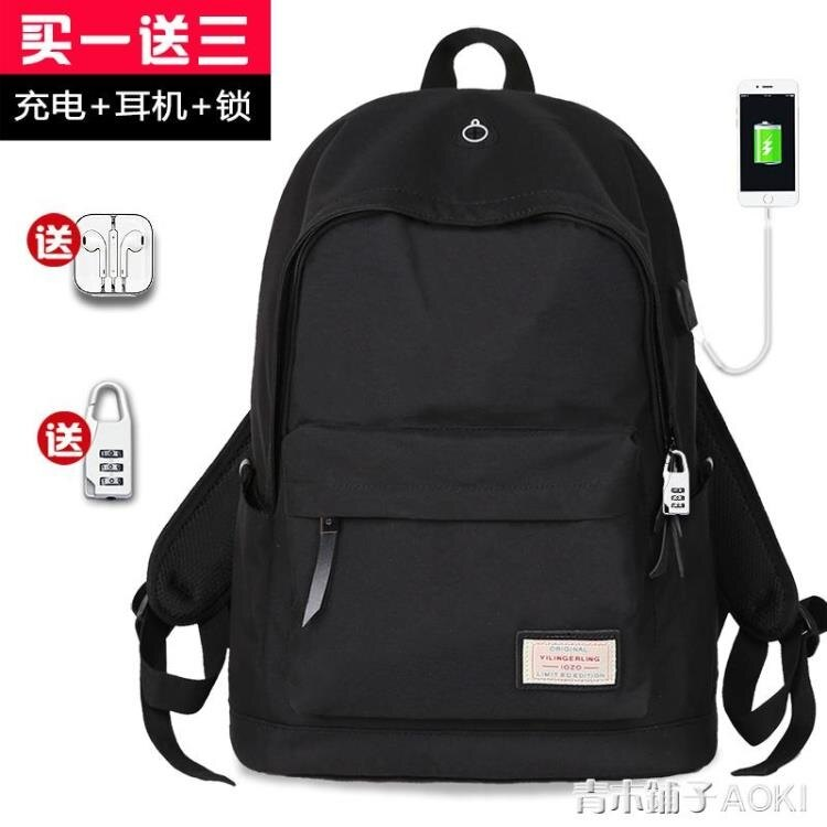 書包男時尚潮流高中初中學生韓版青年旅行雙肩包大學生男士背包 走心小賣場