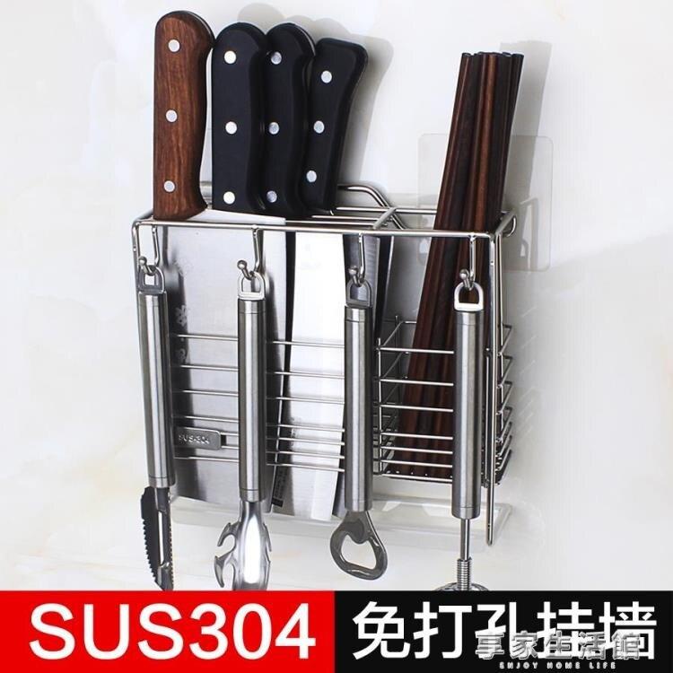 304不銹鋼刀架筷子筒 廚房家用壁掛式筷子籠盒放刀瀝水收納置【全館免運】