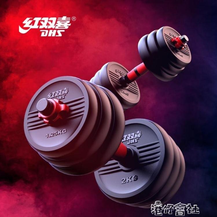 紅雙喜啞鈴男士健身家用器材亞玲杠鈴套裝可調節重量拆卸初學一對