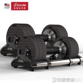 斯諾德啞鈴男士健身家用15kg30斤一對快速自動可調節重量健身器材