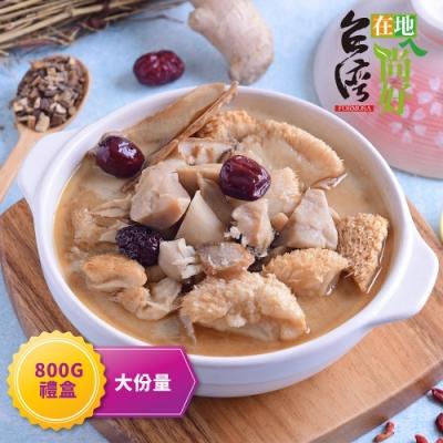 台灣在地ㄟ尚好  麻油猴頭菇杏鮑菇家庭號禮盒*4盒