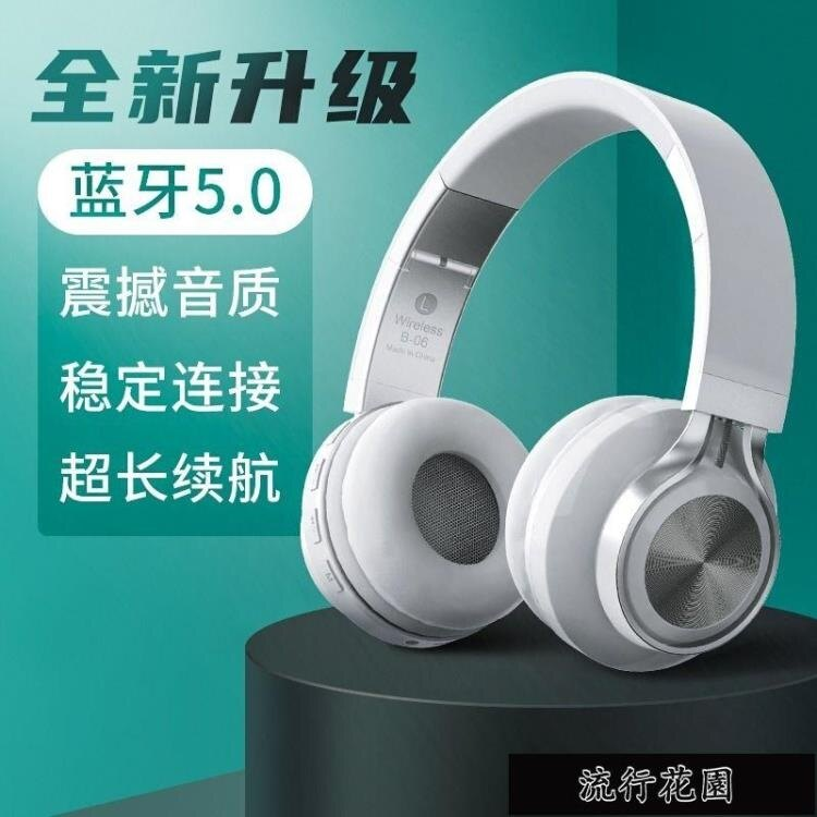 頭戴式無線藍牙耳機蘋果華為OPPO/vivo手機游戲通用