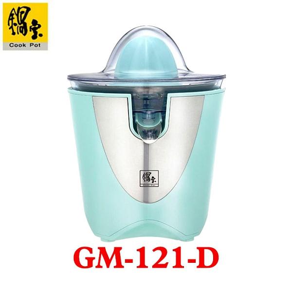 【CookPot 鍋寶】電動鮮果榨汁機 GM-121-D