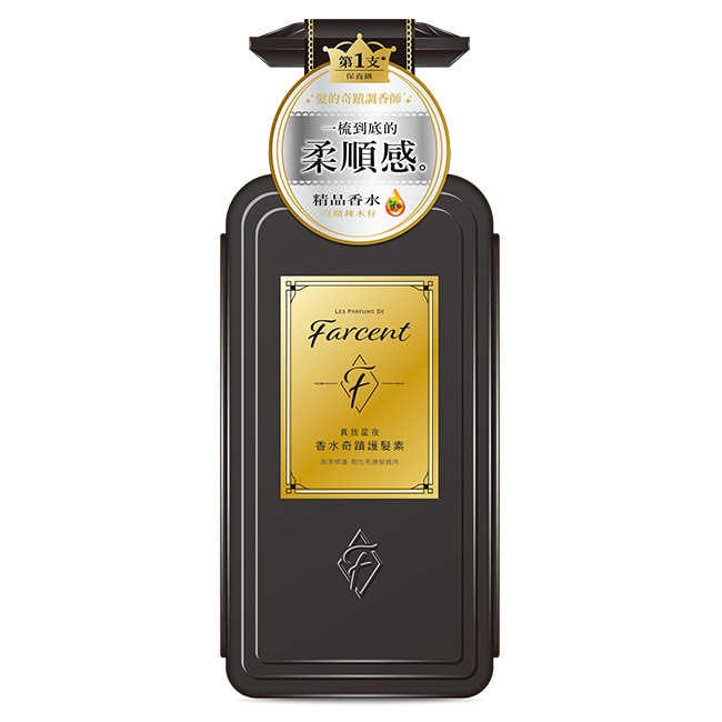 Farcent香水奇蹟護髮素600ml-真我星夜