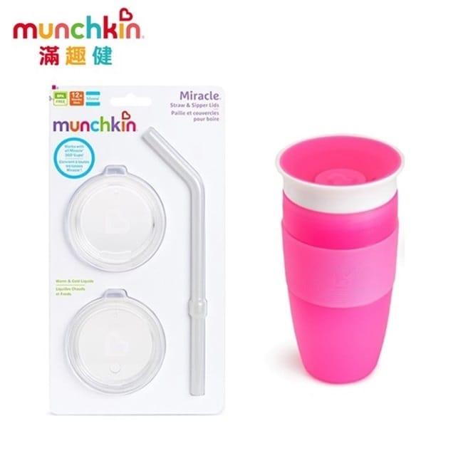 munchkin滿趣健-360度防漏杯414ml+杯蓋+吸管-粉