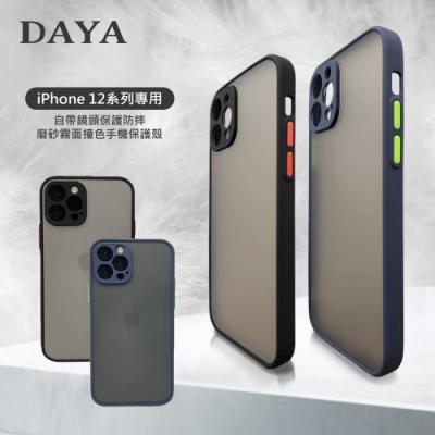 【DAYA】iPhone12 Pro 6.1吋 自帶鏡頭保護防摔磨砂霧面撞色手機保護殼