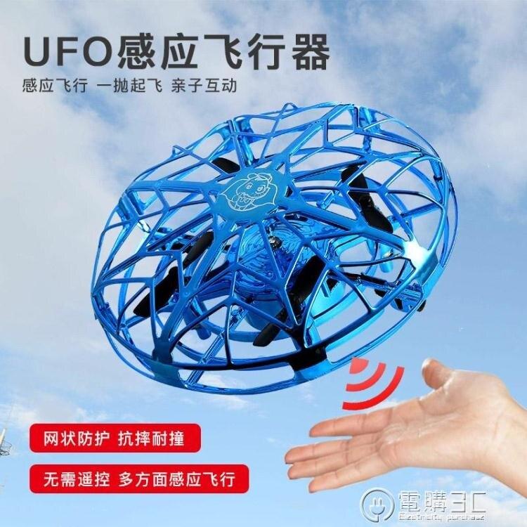 UFO感應飛行器小飛仙遙控四軸無人機小飛機男孩懸浮飛碟兒童玩具