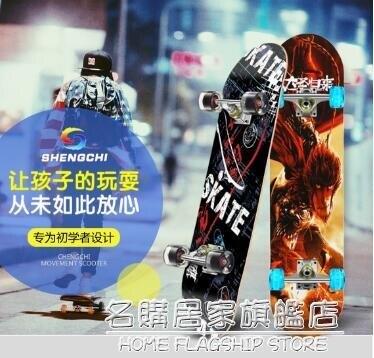滑板初學者兒童青少年雙翹板男孩女生成人專業刷街短板四輪滑板車