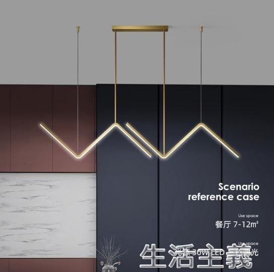 吊燈 奧朵餐廳吊燈現代簡約吧台餐桌臥室創意個性北歐輕奢燈具網紅燈飾 MKS 時尚學院