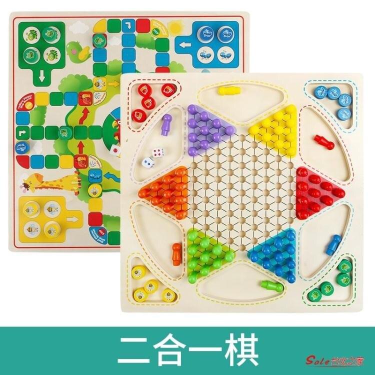 飛行棋 跳棋飛行棋蛇形棋兒童玩具兒童親子互動桌面游戲棋類6-7-10歲『全館免運 領取下標更優惠』