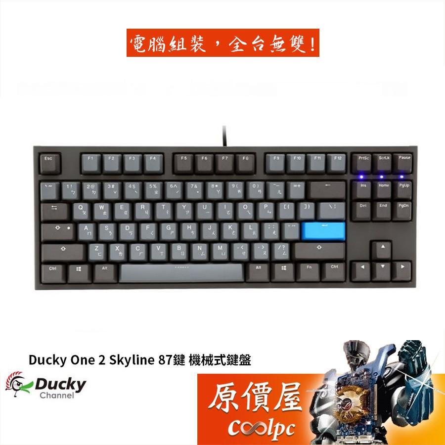 Ducky創傑 One2 87鍵 Skyline 天際線 有線/櫻桃軸/中文/PBT/機械式/鍵盤/原價屋