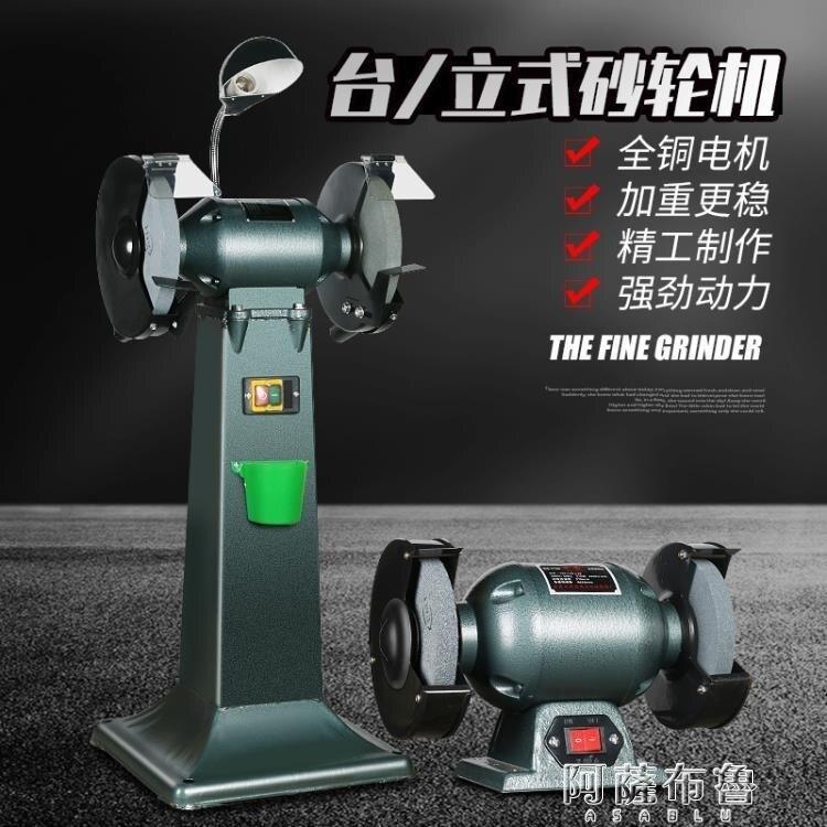 打磨機 250重型工業級台式立式砂輪機家用小型220V拋光機電動雕刻沙輪磨刀機 MKS阿薩布魯