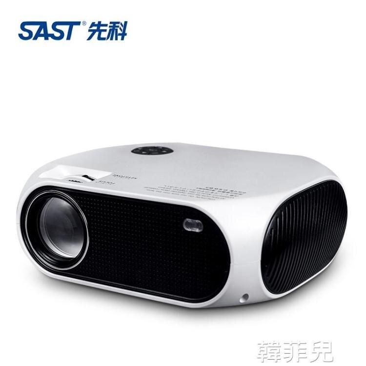 投影儀 先科高清投影儀4k超高清家庭影院手機投影儀家用小型便攜手機投影機