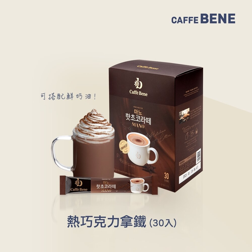【Caffebene 咖啡伴】韓國巧克力拿鐵咖啡 熱沖巧克力咖啡 (30入盒)