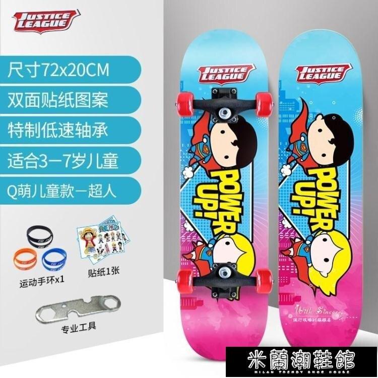 滑板 四輪滑板初學者兒童劃板女生雙翹成年成人男孩專業滑板車6-12歲T 2色 快速出貨