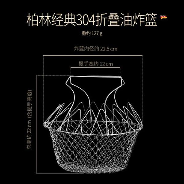 油炸籃 不鏽鋼油炸網籃漏勺家用廚房過濾網洗水果瀝水籃篩