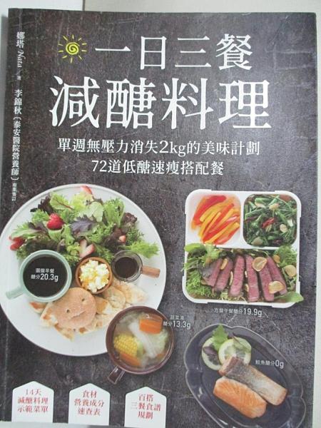 【書寶二手書T1/餐飲_I5B】一日三餐減醣料理-單週無壓力消失2kg的美味計劃…_娜塔 Nata