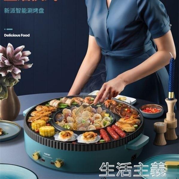 電烤盤 多功能燒烤一體鍋家用分體涮烤煎煮鍋韓式烤盤網紅同款鴛鴦兩用