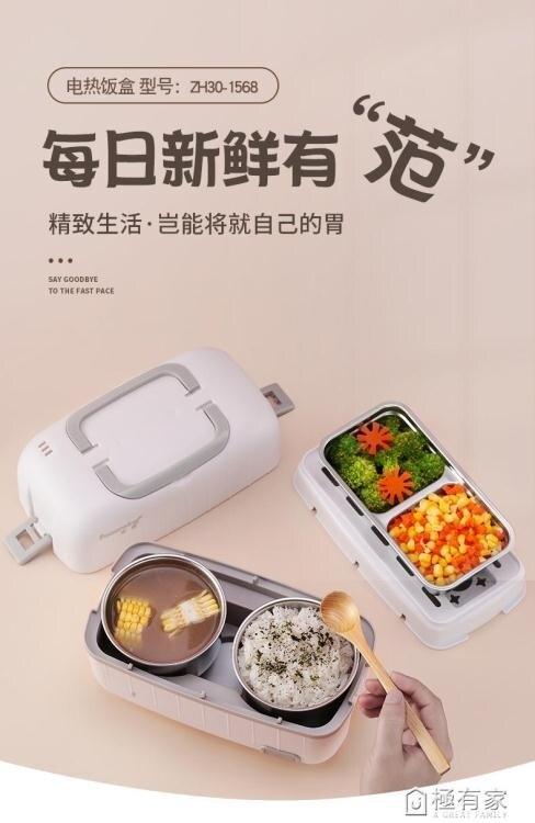 加熱飯盒保溫可插電自熱蒸煮便當盒上班族便攜式車載帶飯神器