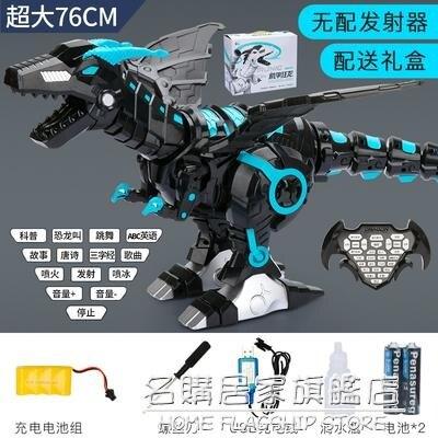 超大遙控恐龍玩具男孩電動霸王龍兒童智能機器人汽車3仿真會走6歲 NMS