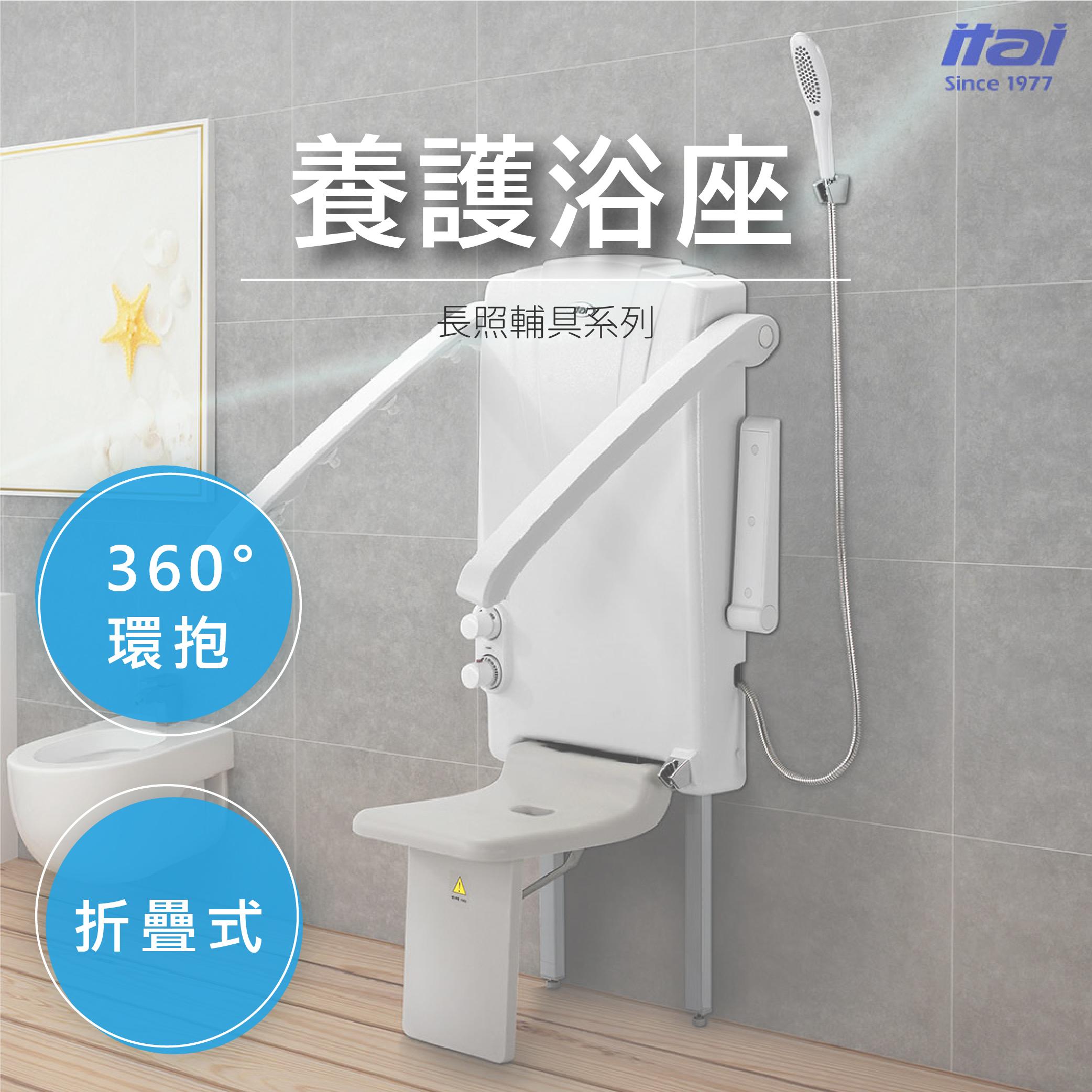 老張的店 台灣品牌 到府安裝 【itai一太】 長照輔具-養護浴座 ET-CB1101長照洗浴 方便安全 老人照護 居家安全防護措施