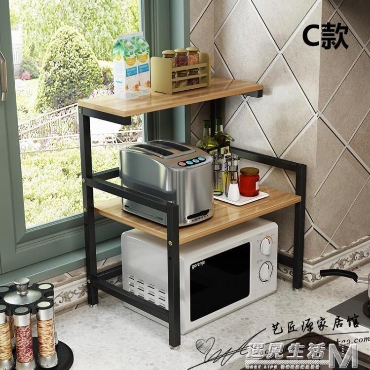 廚房微波爐置物架2層烤箱架電飯煲架微波爐架子3層架儲物架收納架 WD 時尚學院