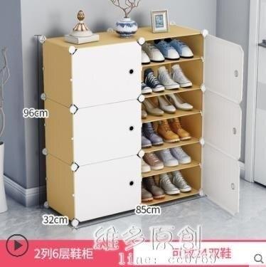 鞋櫃簡易小鞋櫃宿舍女塑料鞋櫃收納防塵多層省空間組裝門口家用經濟型 萬聖節狂歡 DF