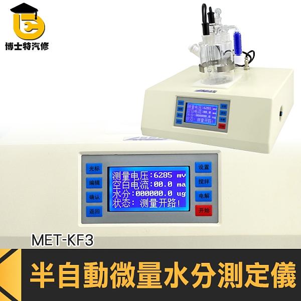 微量水分測定儀 有機溶劑 石油農藥化工藥原料水份 水分測定儀 含水量 溶劑檢測儀 實驗室