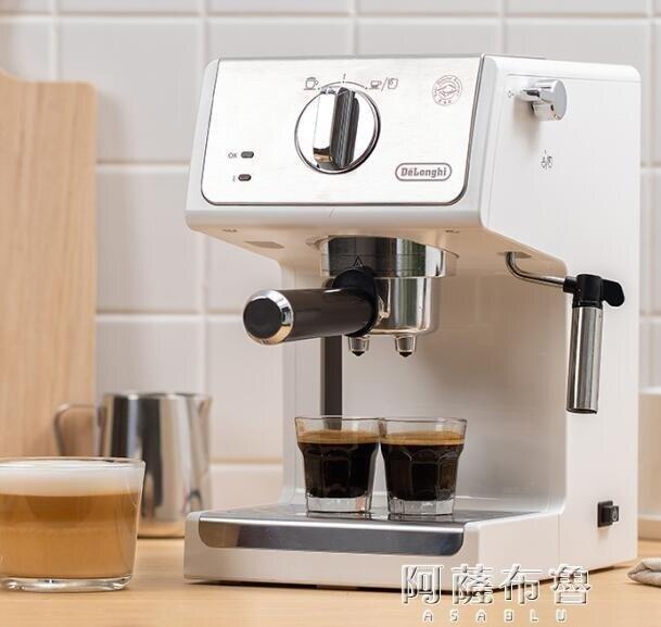 咖啡機 德龍咖啡機意式家用小型辦公室德隆全半自動拉花蒸汽奶泡 MKS阿薩布魯