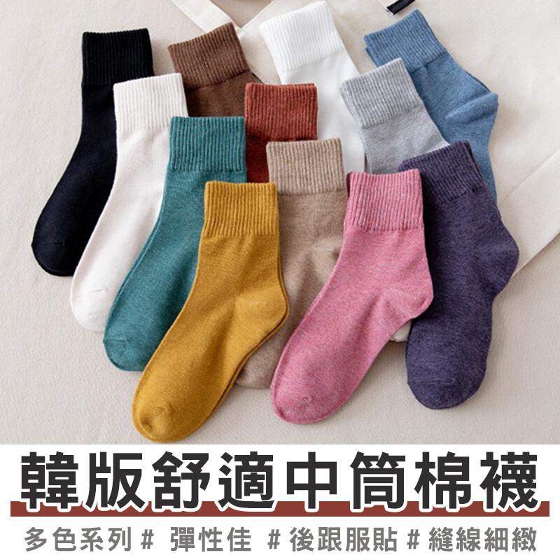 買一波韓版中筒襪 復古百搭 素色長襪 棉襪 襪子z201007
