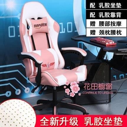 電競椅 游戲椅子家用學生電腦椅網吧競技主播靠背升降可躺座椅T【全館免運 七五折鉅惠】