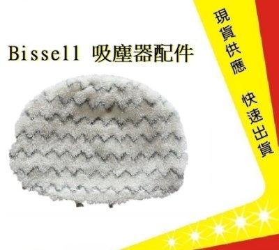 Bissell吸塵器抹布  1940 【吉吉】(副廠) 吸塵器配件 美國 必勝 1440通用抹布 吸塵器配件