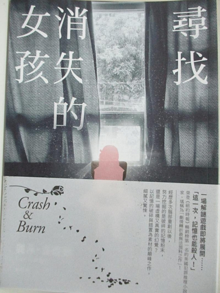 【書寶二手書T1/翻譯小說_HRY】尋找消失的女孩_麗莎‧嘉德納,  楊佳蓉