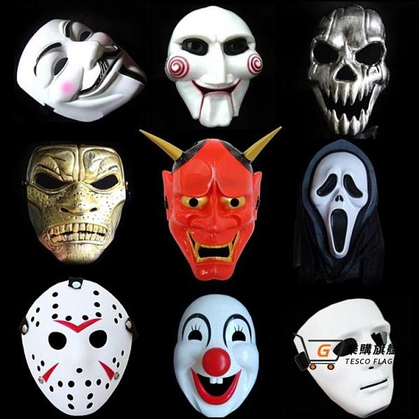 面具 萬聖節成人面具恐怖V字仇殺電鋸驚魂派對聚會班諾小丑骷髏街舞男