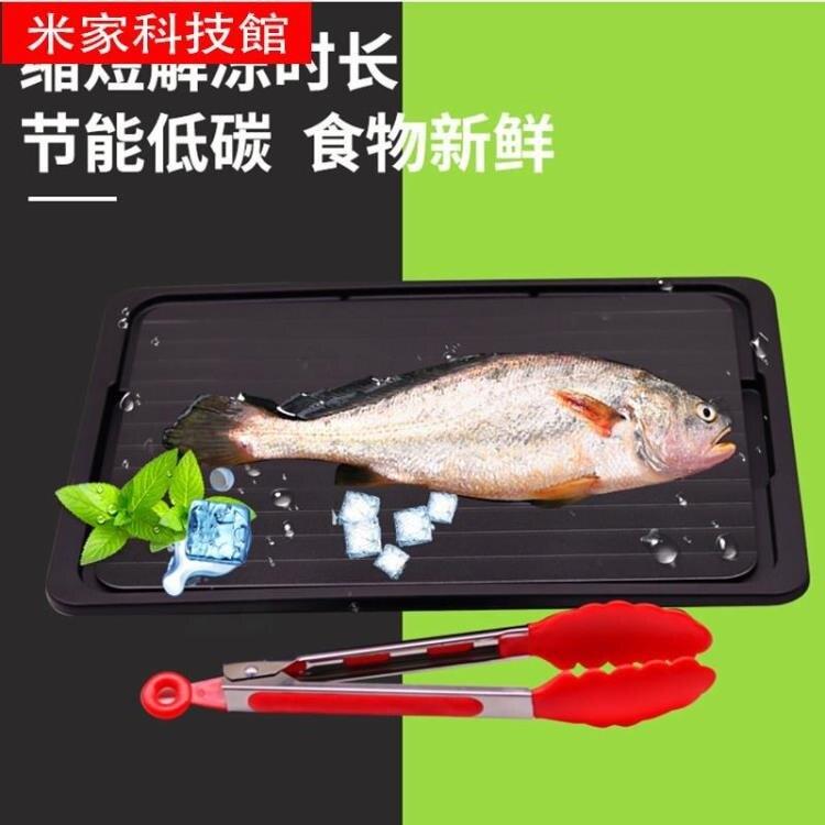 解凍板 日本快速解凍板家用神器多功能廚房菜板塑料分類加熱保鮮冷凍兩用  閒庭美家WJ