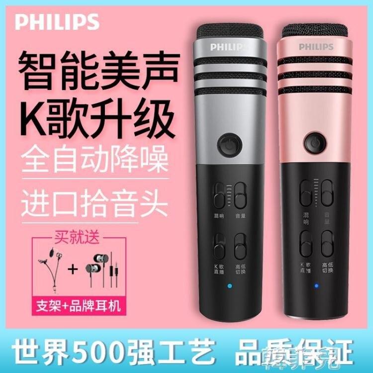 現貨 麥克風 K歌麥克風手機家用唱歌神器直播設備全套專用話筒聲卡錄音 【新年禮物】