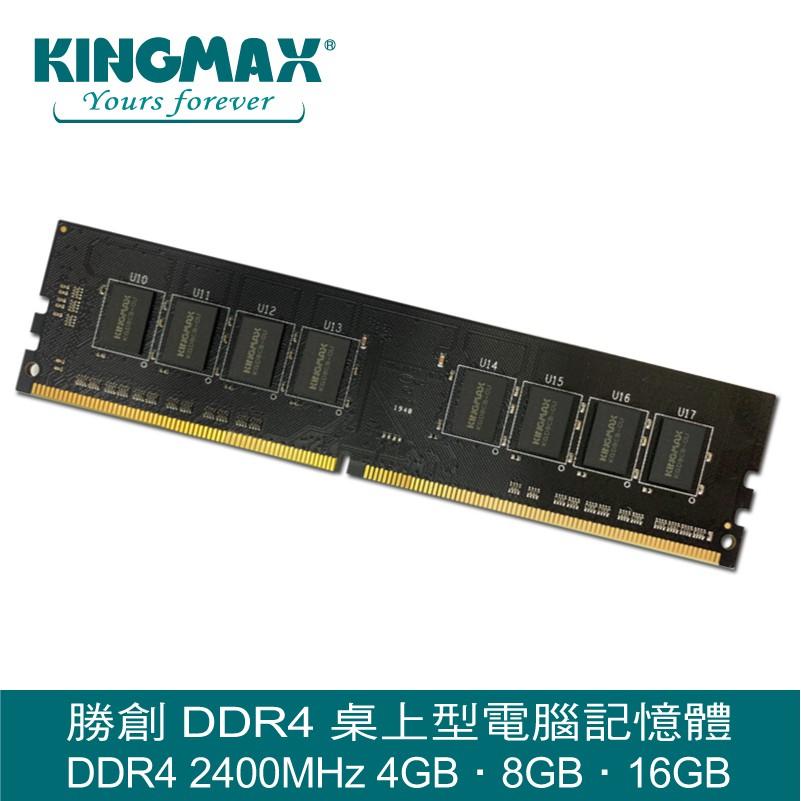 【KINGMAX 勝創】DDR4 2400MHz LONG-DIMM 桌機記憶體 4GB 8GB 16GB 穩定耐用
